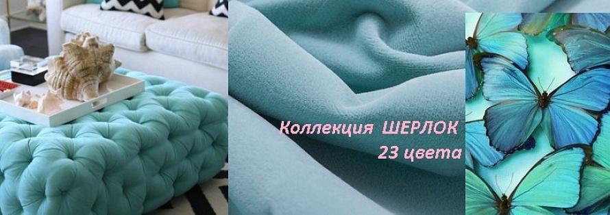 7843c436dbac3 Мебельные ткани, поролон оптом и в розницу купить в Иваново ...